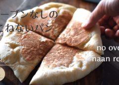 【暮らしvlog】思い立ったらすぐできパン|簡単ビスコッティ